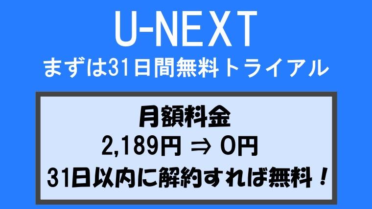 トライアル u 解約 無料 next 徹底解説!U
